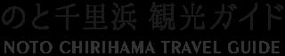 のと千里浜観光ガイド 石川県羽咋(はくい)市の観光情報