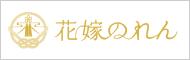 花嫁のれん(JR)のサイトへ
