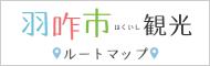 羽咋市観光ルートマップのサイトへ