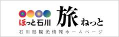 ほっと石川 旅ねっとのサイトへ